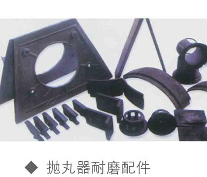 点击查看详细信息<br>标题:Shot blasting machine wear-resistant castings 阅读次数:2243