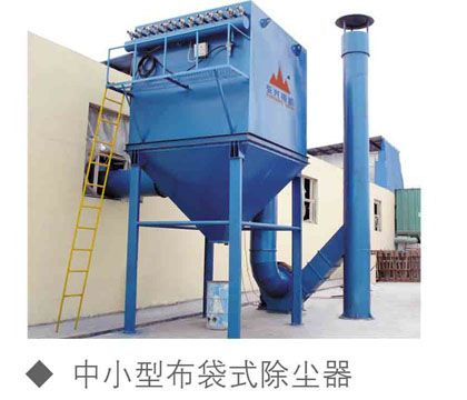 点击查看详细信息<br>标题:Small and medium-sized bag type dust collector 阅读次数:1933