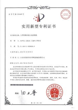 点击查看详细信息<br>标题:Utility model patent certificate 阅读次数:1655