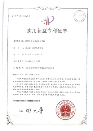 点击查看详细信息<br>标题:Utility model patent certificate 阅读次数:1584