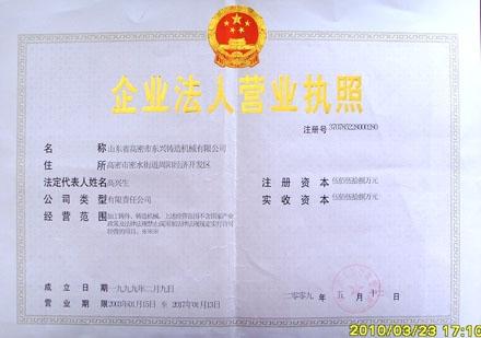 点击查看详细信息<br>标题:Business license 阅读次数:1616