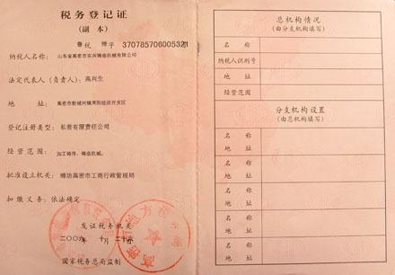点击查看详细信息<br>标题:Tax registration certificate 阅读次数:1723