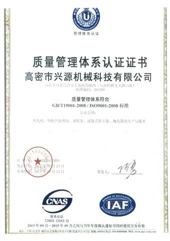 点击查看详细信息<br>标题:质量管理体系认证证书 阅读次数:4171