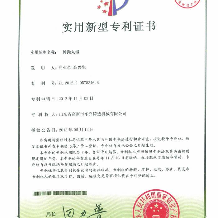 点击查看详细信息<br>标题:雷火竞技器专利 阅读次数:2081