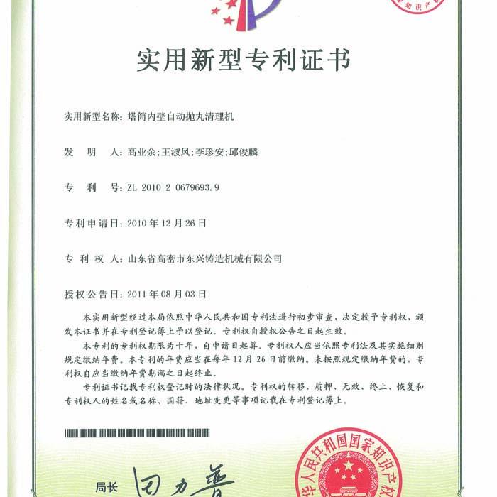 点击查看详细信息<br>标题:内壁雷火竞技专利 阅读次数:2049