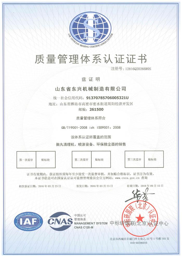 点击查看详细信息<br>标题:质量体系认证书中文 阅读次数:1588
