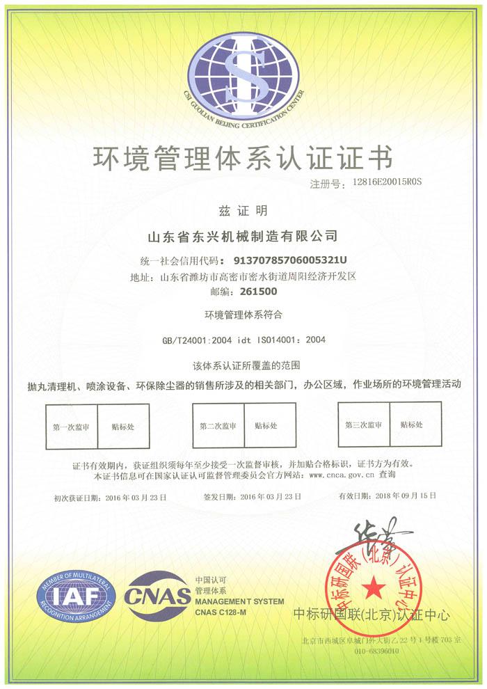 点击查看详细信息<br>标题:东兴机械环境认定证书中文 阅读次数:1524